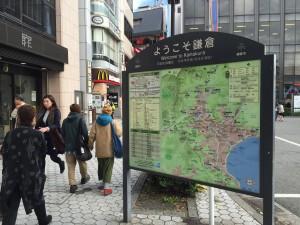 鎌倉駅看板