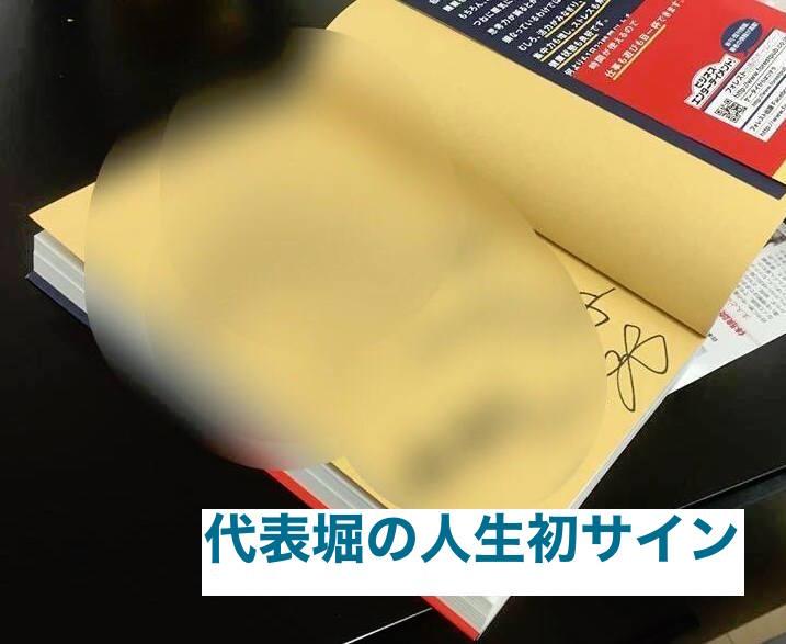 社長人生初サイン