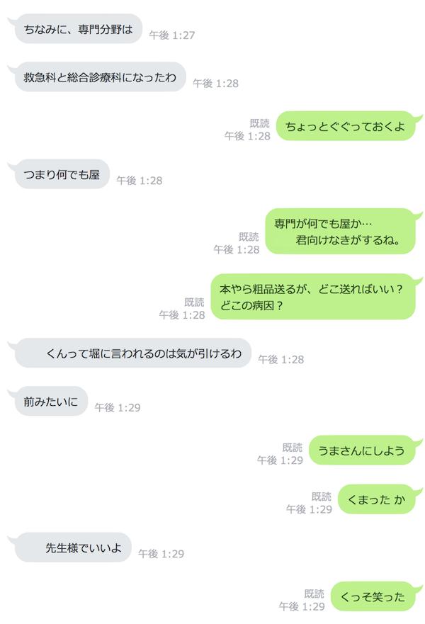 湯田先生様
