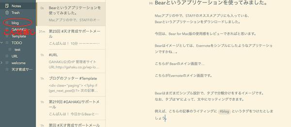 Bearでタグ設定