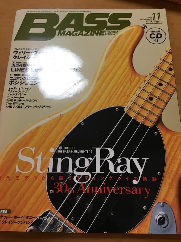 ベースマガジン2006年11月号