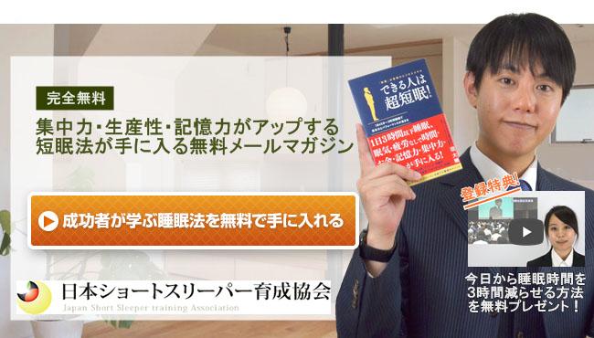 日本ショートスリーパー育成協会