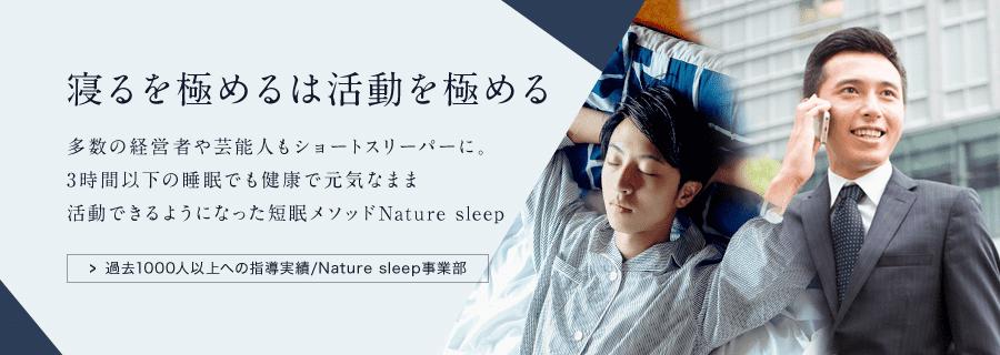 寝るを極めるは活動を極める